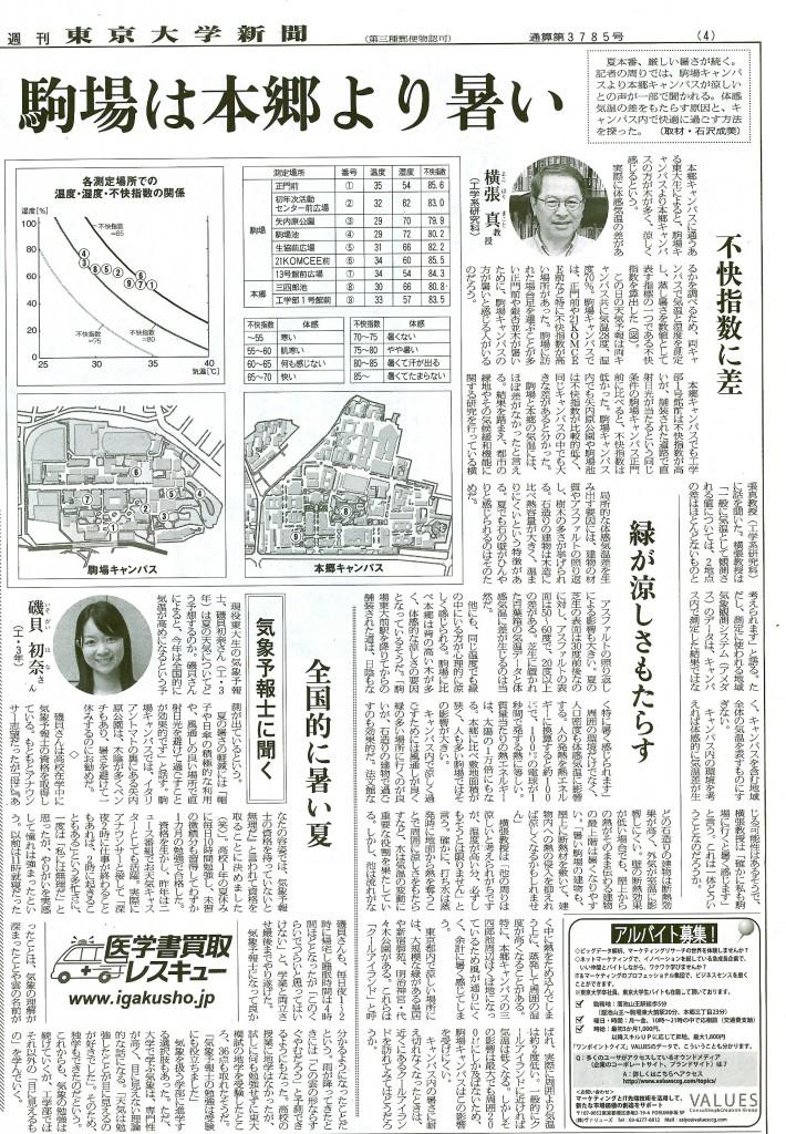 東大新聞記事